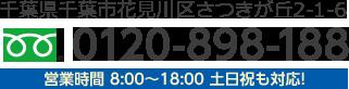 千葉県千葉市花見川区さつきが丘2-1-6  0120-898-188