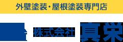 外壁塗装・屋根塗装 株式会社真栄ロゴ