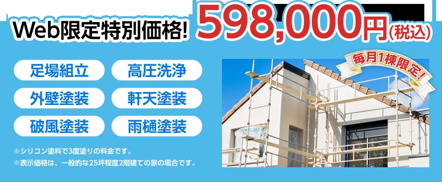 Web限定特別価格! 外壁塗装+屋根塗装